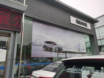 湖南帝豪汽车销售服务有限责任公司
