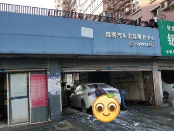 锦绣汽车美容服务部