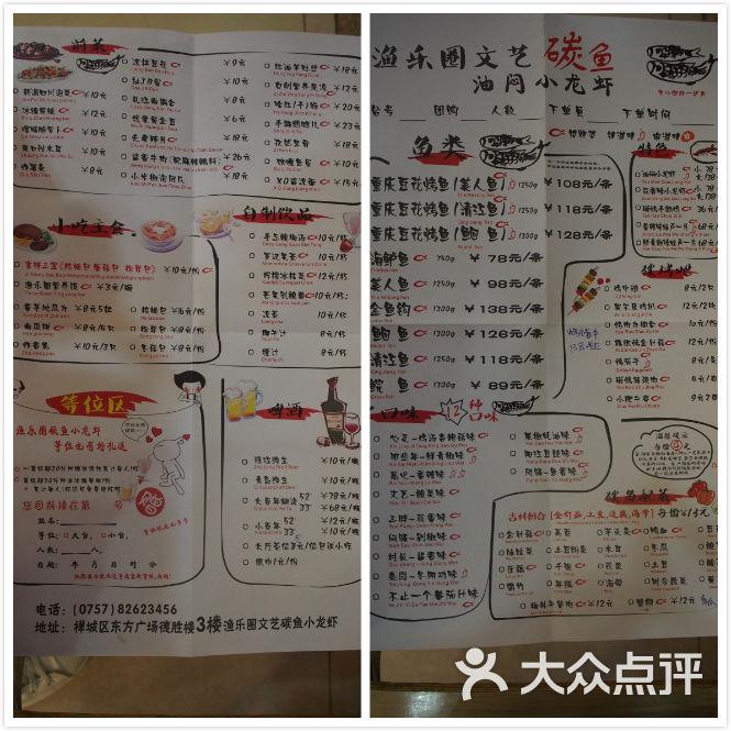 渔乐圈文艺烤鱼小龙虾-菜单图片-佛山美食-大众点评网图片