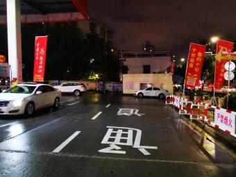 杨府山加油站