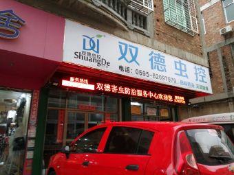 晋江市罗山双德害虫防治服务中心