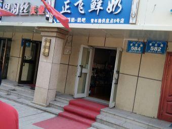 正飞鲜奶(青年路供应点6号店)