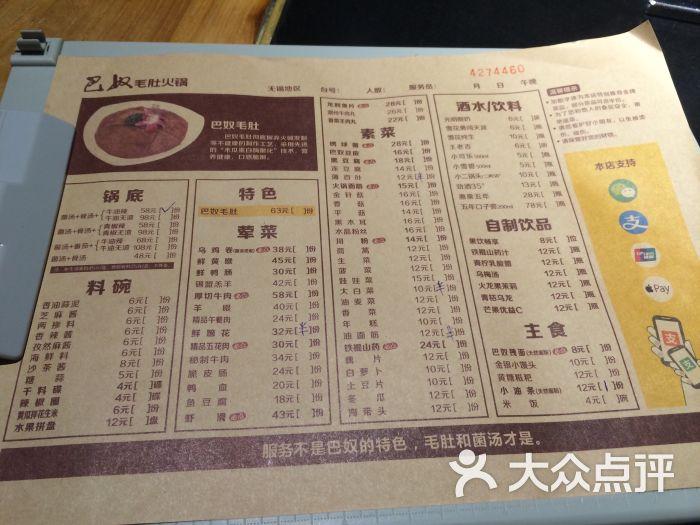 巴奴毛肚火锅(t12店)菜单图片 - 第33张