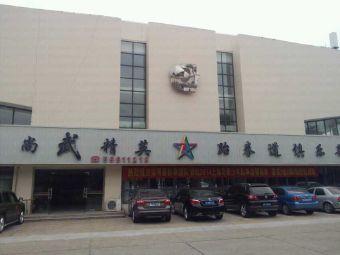 尚武精英跆拳道俱乐部