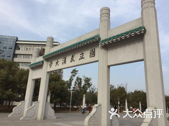 武汉大学校门图片 - 第15张