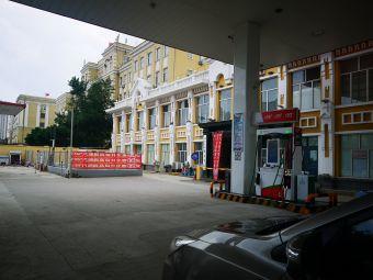 中国石化鸿运加油站