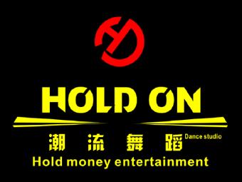hold on 潮流街舞培训