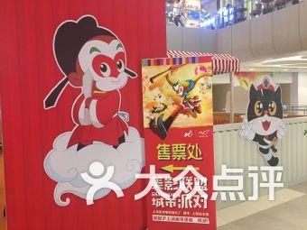 美影联盟上海城市派对