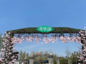 香草湖文化产业园