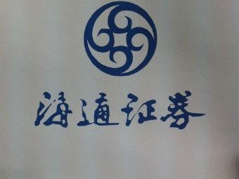 海通证券(常州广电西路营业部)