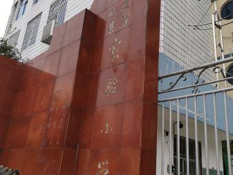 浦城县实验小学