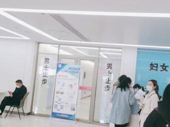 重庆市妇幼保健院(冉家坝分院)