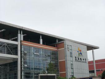 郑东新区聚源路小学