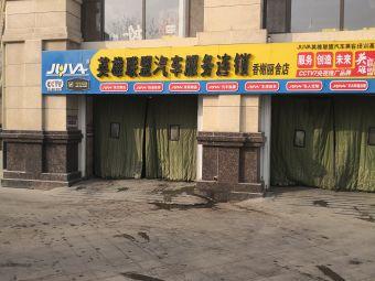 英雄联盟汽车服务连锁(香榭丽舍店)