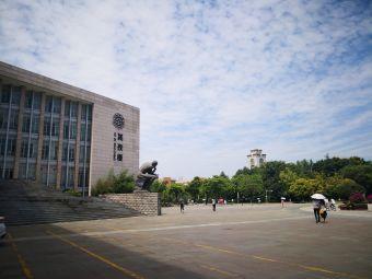 西南财经大学柳林校区-温江大学城