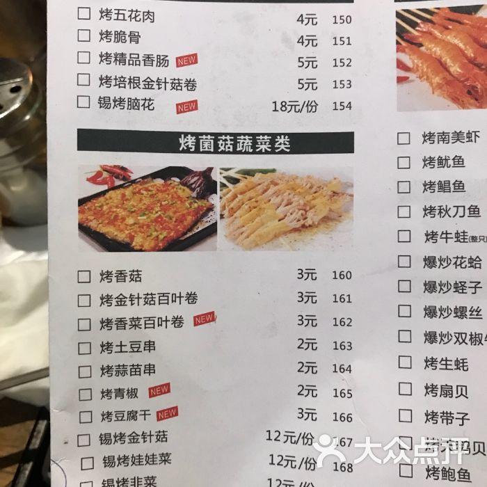 以串成名·烤串龙虾菜单图片-北京烧烤-大众点评网