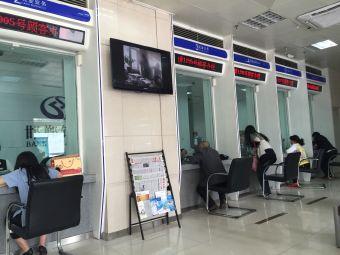 邯郸市商业银行(人民西路支行)