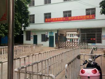 柳州市第十七中学