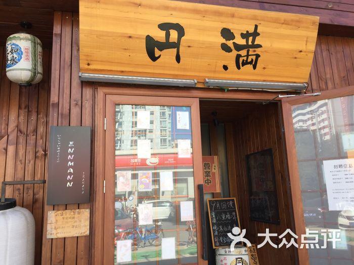 円满日式居酒屋图片 - 第2张