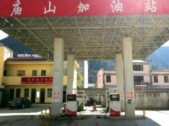 庙山加油站
