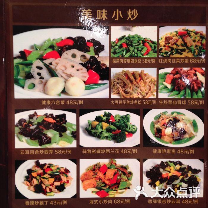 半岛太子酒家-菜单图片-广州美食-大众点评网