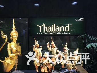 泰國駐洛杉磯領館