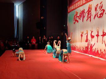 安娜舞蹈(天洋城校区)
