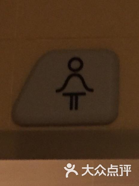 女厕所标��b&��#_女厕所标示