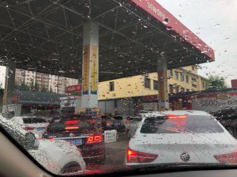中国石化加油卡销售服务中心