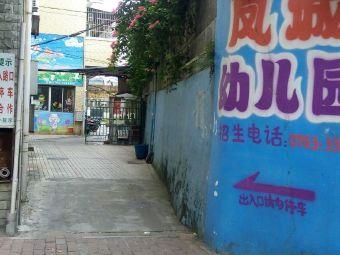 凤城幼儿园(下濠基)