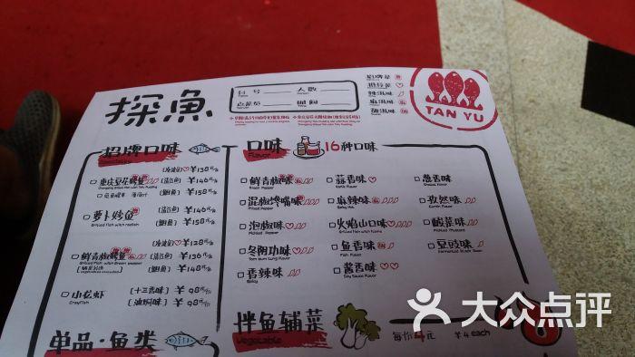 探鱼(昆明广场店)菜单1图片 - 第4张