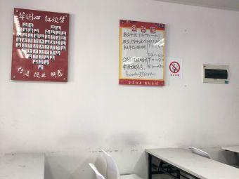 华图教育(五角场总部)