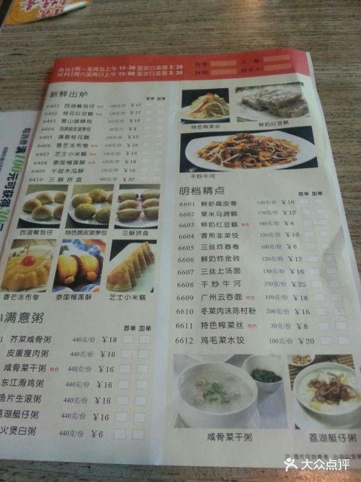 西湖春天(南山店)菜单图片 - 第5张