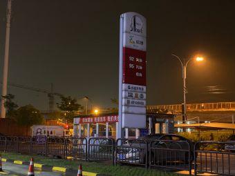 中国石化九堡杨公加油站(下沙路店)
