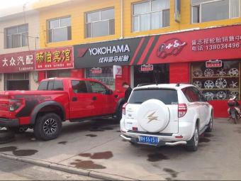 晋志程轮胎销售中心
