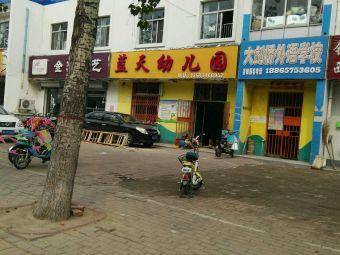 蓝天幼儿园(纺织大街店)
