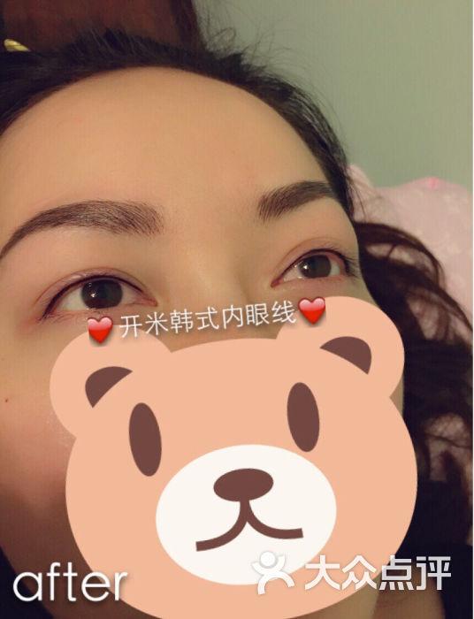 韩式内眼线