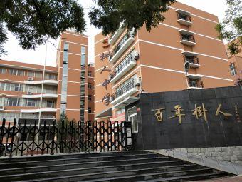 徐州市树人初级中学