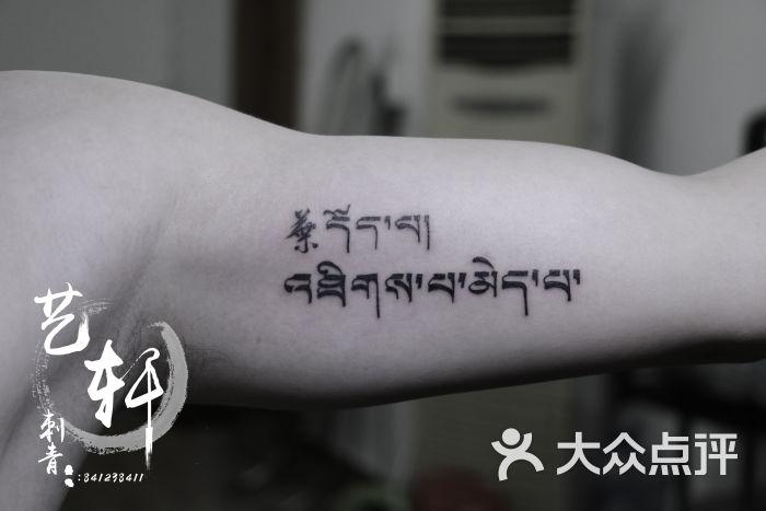 艺轩纹身工作室梵文纹身图片 - 第16张图片
