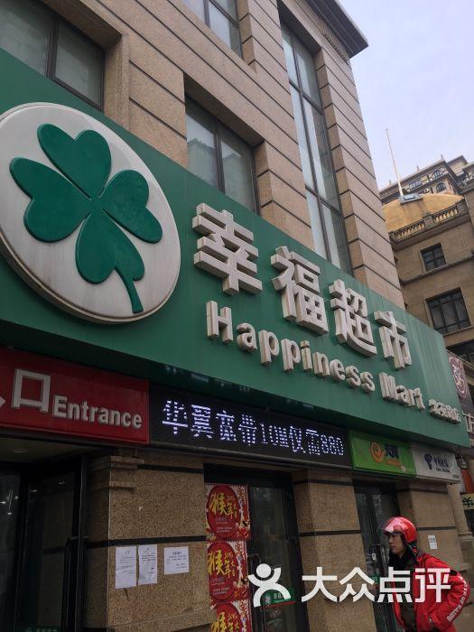 幸福超市(北苑店)-图片-北京购物-大众点评网