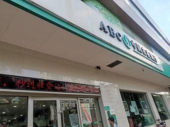 中国农业银行(德富支行)