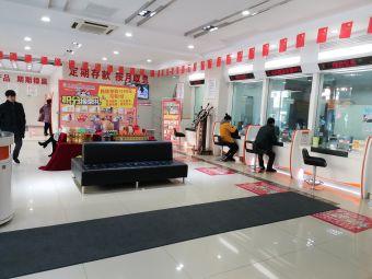 环城农村商业银行