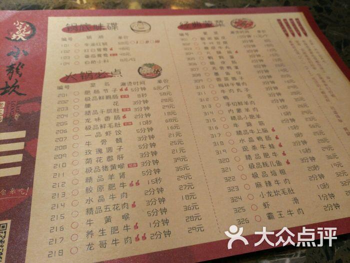 小龙坎老火锅菜单图片 - 第360张