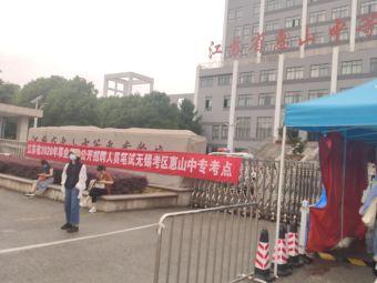 江苏省惠山中等专业学校