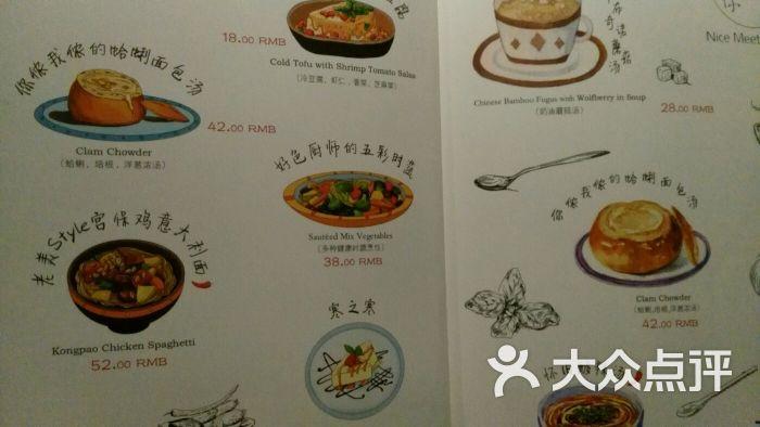 很高兴遇见你(百联中环店)菜单图片 - 第9张