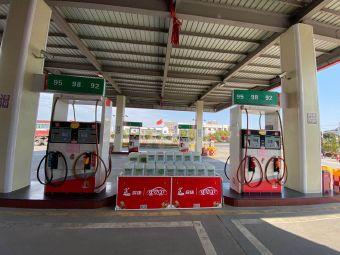 中国石化梅新加油站