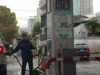 中国石化加油站(新村路1站)