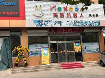 玛酷机器人(涿州校区)