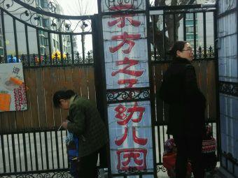 东方之子幼儿园