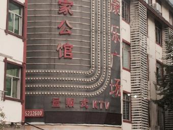 皇家公馆量贩式KTV